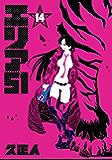 エリア51 14巻 (バンチコミックス)