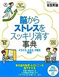 脳からストレスをスッキリ消す事典 (PHPビジュアル実用BOOKS)