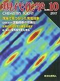 現代化学 2017年 10 月号 [雑誌]