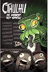 Cthulhu is Hard to Spell Kindle Edition
