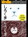 White Bear Black Bear (Japanese Edition)