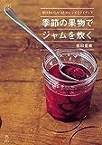 季節の果物でジャムを炊く 毎日おいしい63のレシピとアイディア (立東舎 料理の本棚)