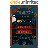 エッセイ集ホグワーツ勇気と苦難と危険な道楽 (Kindle Single) Pottermore Presents (Japanese Edition) book cover