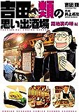 吉田類の思い出酒場 路地裏の味編(1) (思い出食堂コミックス)
