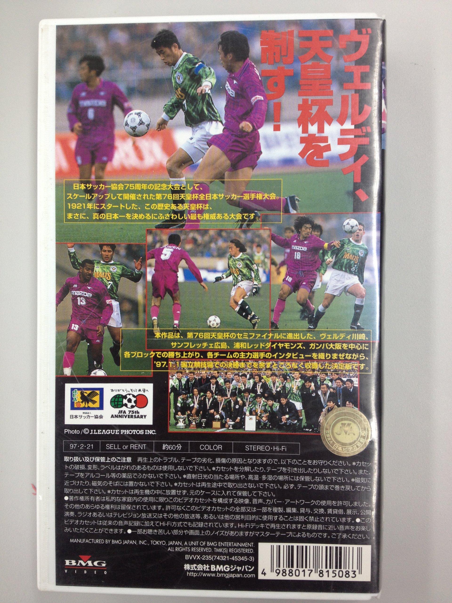 第76回天皇杯全日本サッカー選手...