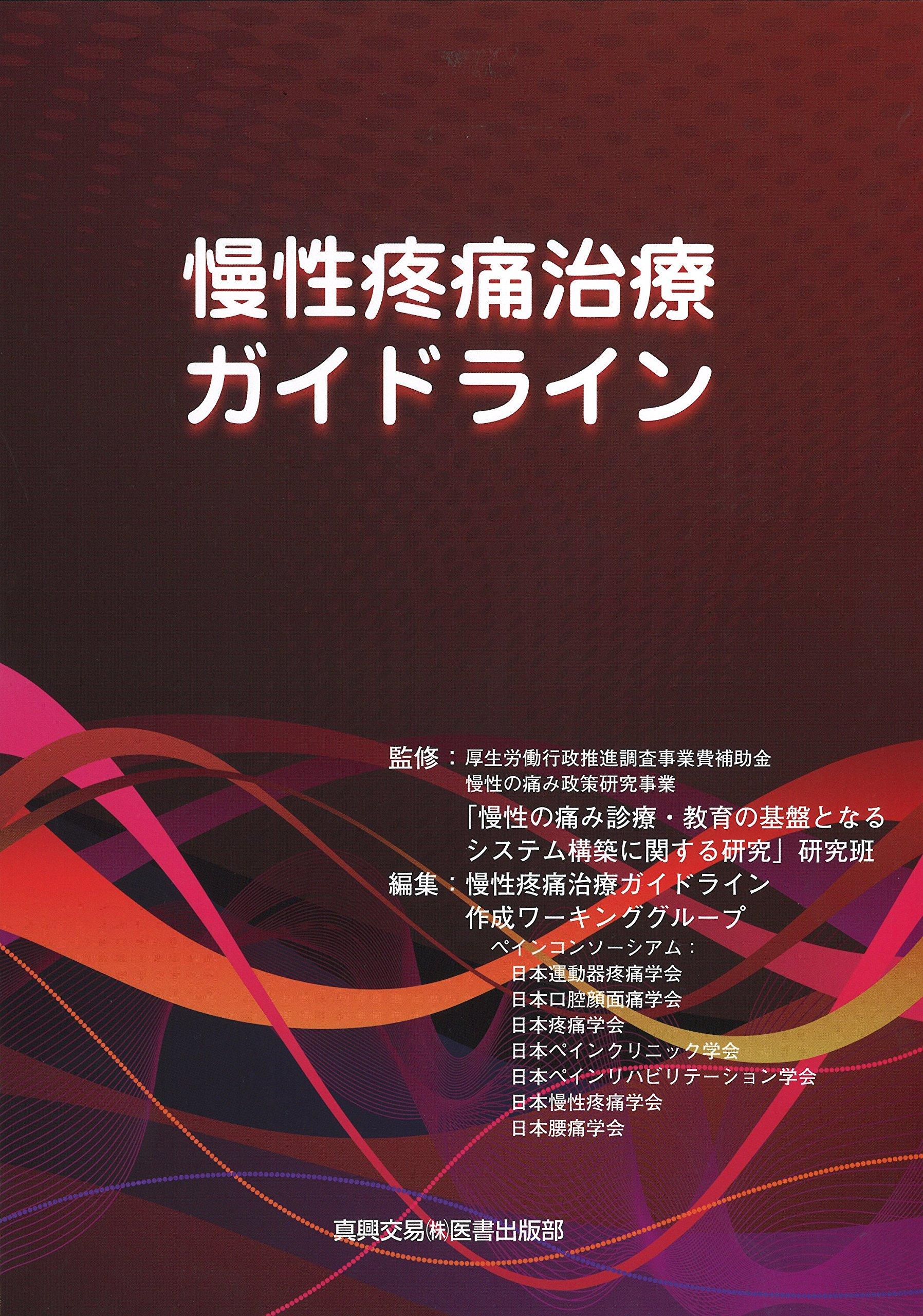 Amazon.co.jp: 慢性疼痛治療ガイドライン: 慢性疼痛治療ガイドライン ...