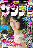 週刊少年サンデー 2017年34号(2017年7月19日発売) [雑誌]