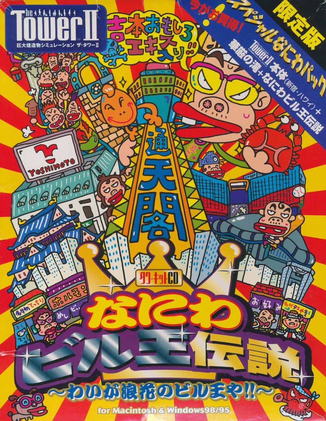 The Tower2 タワー2 スペシャルなにわパック B0084BHVFY Parent
