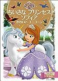 ちいさな プリンセス ソフィア かわいい ユニコーン (ディズニーゴールド絵本)