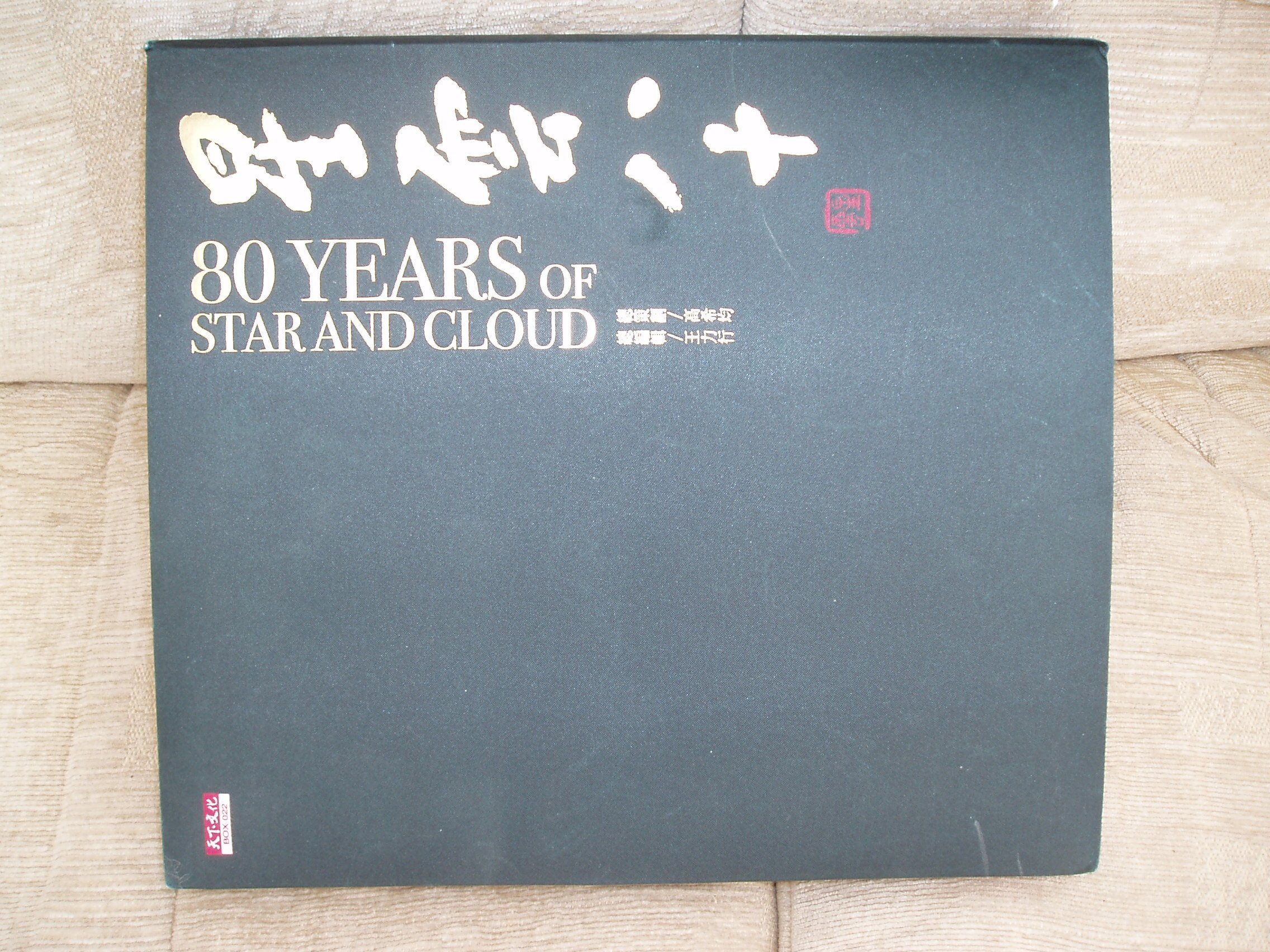 Download 80 Years of Star and Cloud ebook