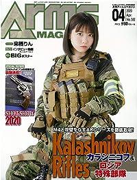 アームズマガジン 2020年4月号