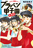 高校野球を100倍楽しむ ブラバン甲子園大研究 (文春e-book)