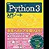 詳細!Python 3 入門ノート