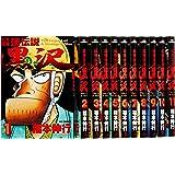 最強伝説黒沢全11巻 完結セット (ビッグコミックス)