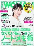 日経WOMAN 2019年 6月号増刊・ミニサイズ版