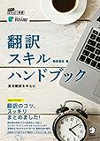 [音声DL付]翻訳スキルハンドブック~英日翻訳を中心に アルク はたらく×英語シリーズ