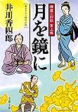 月を鏡に 樽屋三四郎 言上帳 (文春文庫)