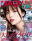 MAQUIA (マキア) 2019年7月号 [雑誌]