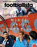 月刊footballista (フットボリスタ) 2017年 11月号 [雑誌]
