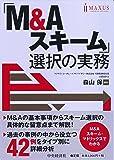 「M&Aスキーム」選択の実務