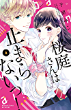 桜庭さんは止まらないっ!(4) (別冊フレンドコミックス)