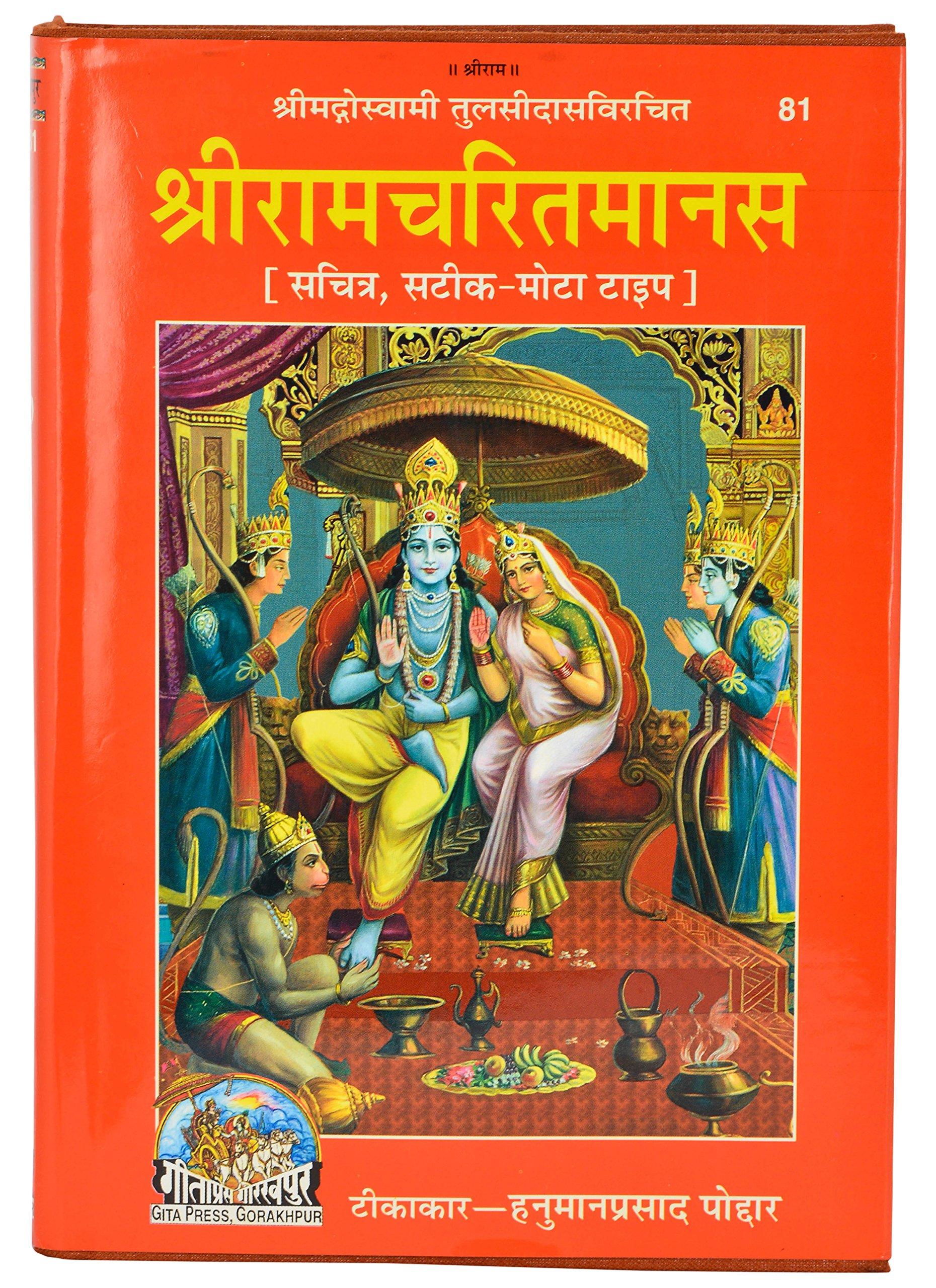Buy ShrI Ramcharita Manas-Ramayan (With Hindi Translation) (Hindi