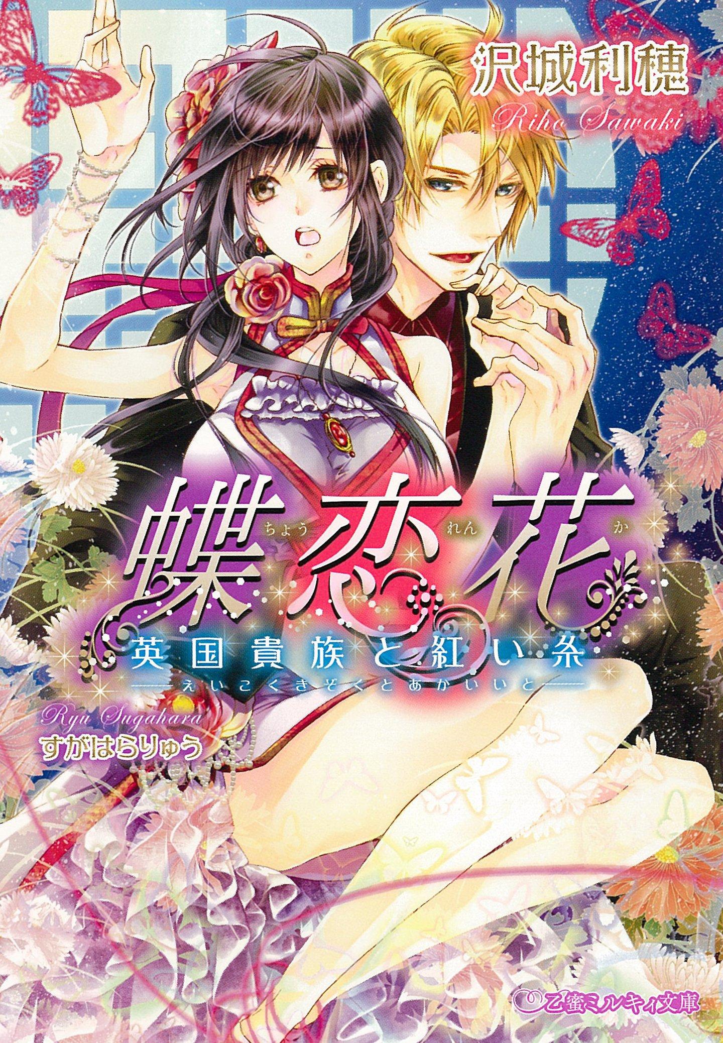 蝶恋花 英国貴族と紅い糸 (乙蜜ミルキィ文庫) pdf