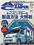 AutoCamper (オートキャンパー) 2017年 8月号 [雑誌]
