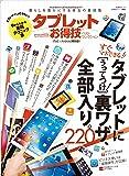 【お得技シリーズ072】タブレットお得技ベストセレクション (晋遊舎ムック)
