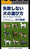 失敗しない犬の選び方: How to choose your dog (DOGGY STATION出版部)