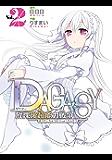DAGASY 放課後超能力戦争 2巻 (デジタル版ガンガンコミックスONLINE)