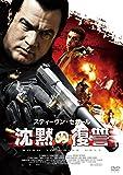 沈黙の復讐 スペシャル・プライス [DVD]