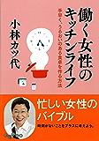 働く女性のキッチンライフ (だいわ文庫)