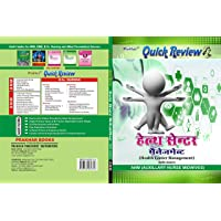 Quick Review : Health Center Management for ANM 2/e (Hindi Edition)