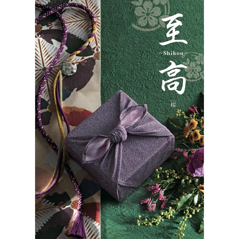 シャディ カタログギフト 至高 (しこう) 桜 さくら 包装紙:はなうさぎ桃 B076Y211BW