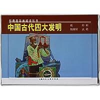 中国四大发明---经典连环画阅读丛书