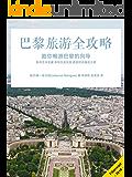 巴黎旅游全攻略(助你畅游巴黎的向导)