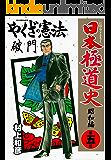 日本極道史~昭和編 5