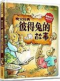 彩书坊•晚安经典:彼得兔的故事(彩图注音版)