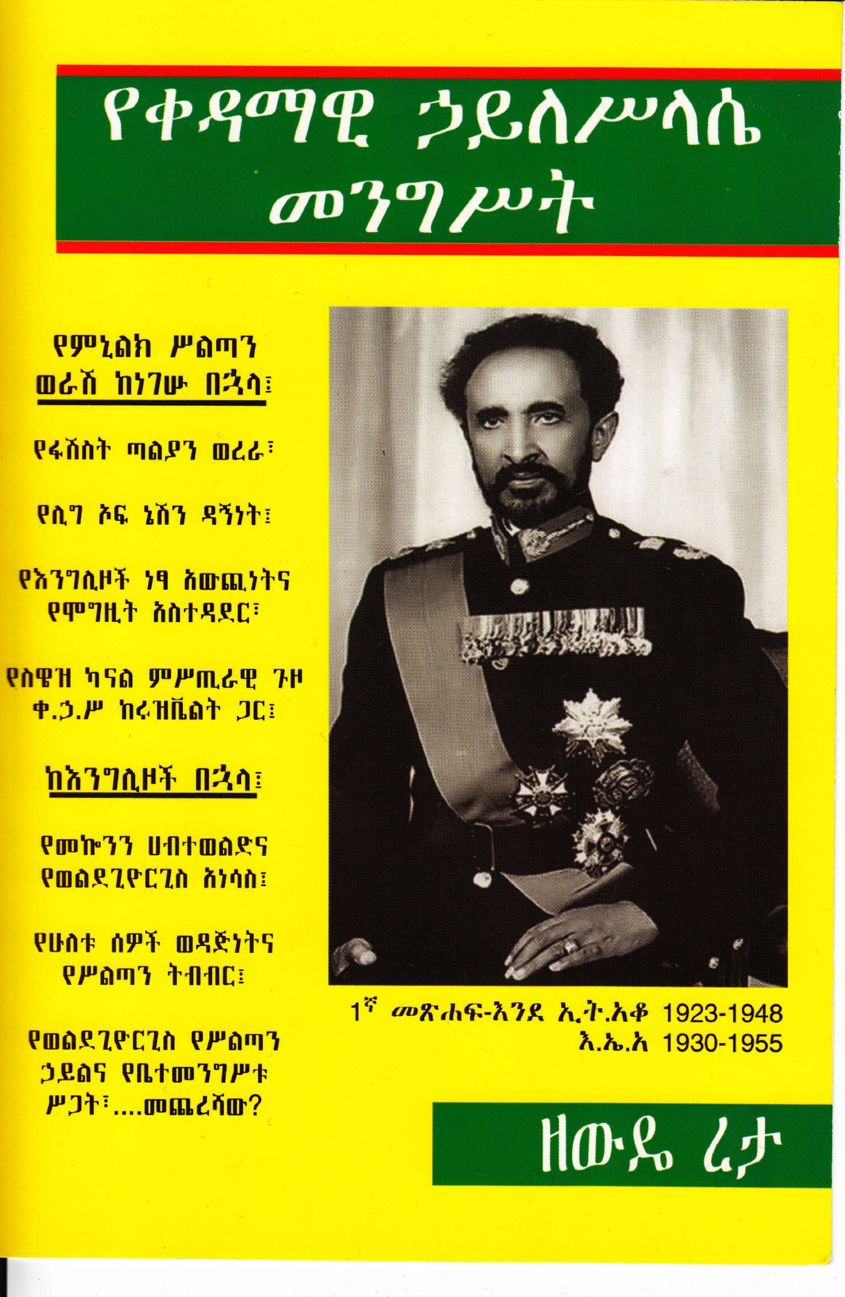 The Government of Emperor Haile Selassie I (1930-1955) (Amharic