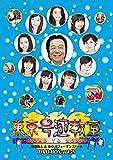 東京号泣教室 ~ROAD TO 2020~ DVD-BOX vol.2