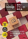世界一わかりやすい InDesign 操作とデザインの教科書 CC/CS6対応