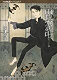 雨柳堂夢咄 其ノ十七 (Nemuki+コミックス)