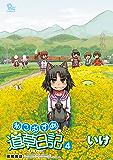 ねこむすめ道草日記(4) (RYU COMICS)