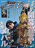 Lure magazine salt[ルアーマガジンソルト]2019年5月号[雑誌]