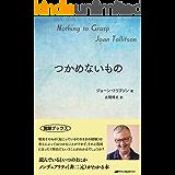 ニックネーム器具誤解する善の研究 西田幾多郎著作集