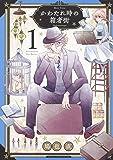 かわたれ時の箱者街 第1巻 (あすかコミックスDX)
