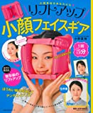リフトアップ小顔フェイスギア (主婦の友生活シリーズ)