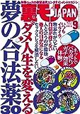裏モノJAPAN 2018年 09 月号 [雑誌]
