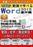動画でらくらくマスター 動画で学べる「Word2013 基本編」